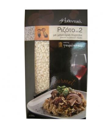Ριζότο με Μανιτάρια Πορτσίνι για Δύο 220γρ Γουμένισσες