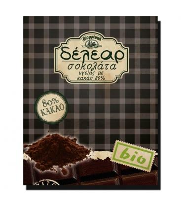 Χριστουγεννιάτικο Τρενάκι Μεγάλο με Βιολογικές Ελληνικές Σοκολάτες