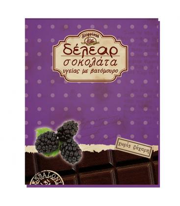 Σοκολάτα Υγείας Βατόμουρο 75γρ., Ελληνική, Δέλεαρ
