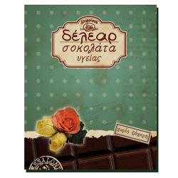 Σοκολάτα Υγείας 75γρ., Ελληνική, Δέλεαρ