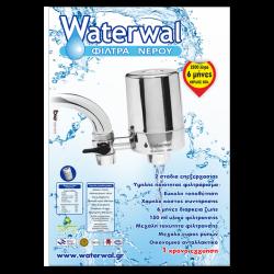 Φίλτρο Νερού Βρύσης, Waterwal
