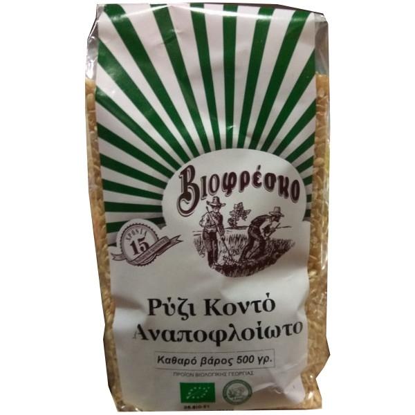 Βιολογικό Ρύζι Κοντό Αναποφλοίωτο (Καφέ) Bio 500γρ., Βιοφρέσκο