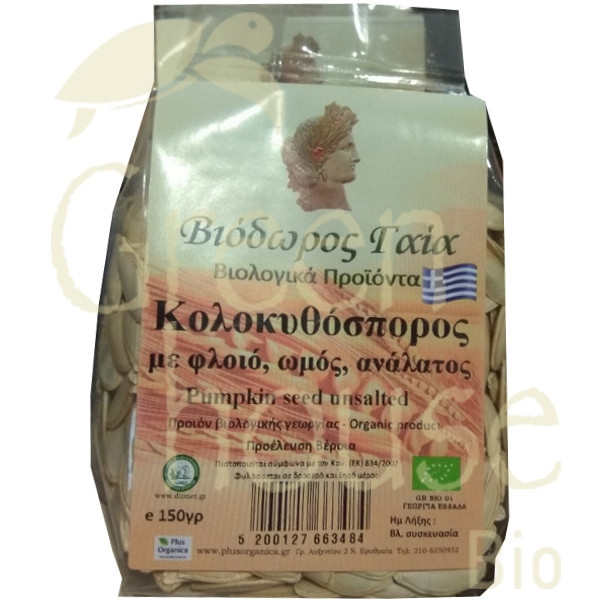 Βιολογικός Κολοκυθόσπορος με Φλοιό 150γρ, Ελληνικός, Bio Βιόδωρος Γαία