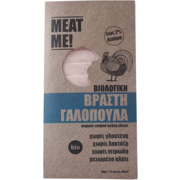 Βιολογική Γαλοπούλα Βραστή 80γρ Bio Meat Me