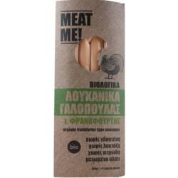 Βιολογικά Λουκάνικα Γαλοπούλας 160γρ Meat Me!