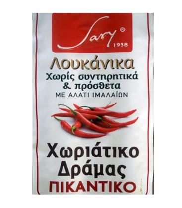 Λουκάνικο Χοιρινό Πικάντικο Δράμας, Sary