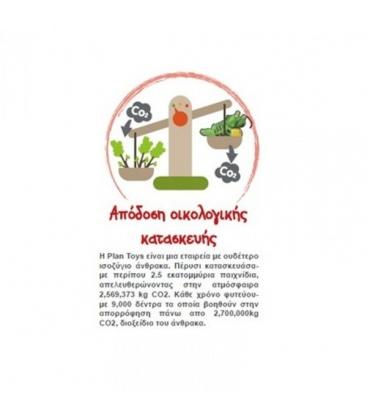 Φορτηγό με Γεωμετρικά Σχήματα, Plantoys Ξύλινο, Εκπαιδευτικό, Οικολογικό Παιχνίδι