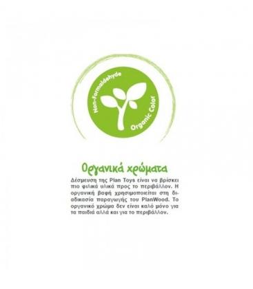 Οικοδομικό Υλικό 50 τμχ Φυσικό, Plantoys Ξύλινο, Εκπαιδευτικό, Οικολογικό Παιχνίδι