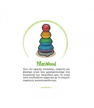 Ταχύπλοο Plantoys Ξύλινο, Εκπαιδευτικό, Οικολογικό Παιχνίδι