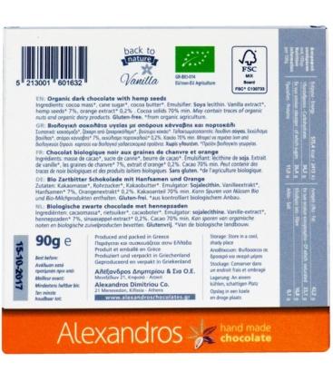 Βιολογική Σοκολάτα Υγείας με Πορτοκάλι & Σπόρους Κάνναβης 90 γρ., Bio Alexandros