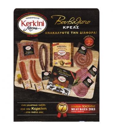 Βουβαλίσια Λουκάνικα με Πράσο, Kerkini Farm