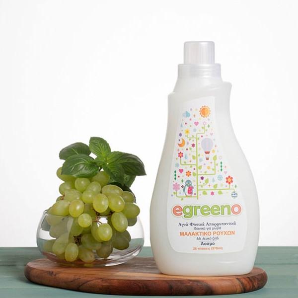 Μαλακτικό Ρoύχων Χωρίς Άρωμα, 970 ml, Egreeno