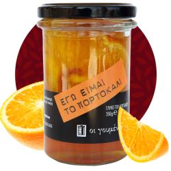 Γλυκό του Κουταλιού Πορτοκάλι, 350γρ., Γουμένισσες