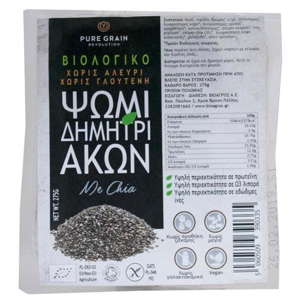 Βιολογικό Ψωμί Δημητριακών με Chia, Χωρίς Γλουτένη, 275 γρ., Pure Grain