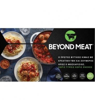 ΚΙΜΑΣ BEYOND MEAT 300 GR