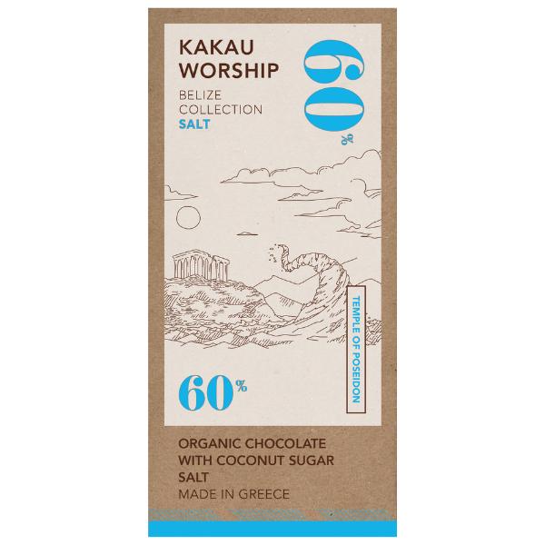 Βιολογική Σοκολάτα 60% Beliz με Αλάτι, 75 γρ., Bio, Kakau