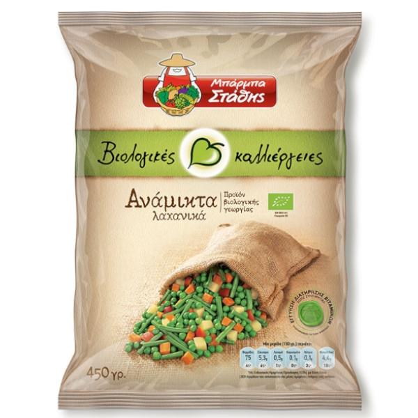 Ανάμεικτα Βιολογικά Λαχανικά, 450 γρ., Bio, Μπάρμπα Στάθης