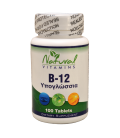 Βιταμίνη B-12 1000mg 100 Tabs Natural Vitamins