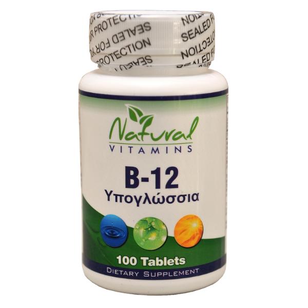 Βιταμίνη B-12 1000mg 100 Tabs Natural Vitamins