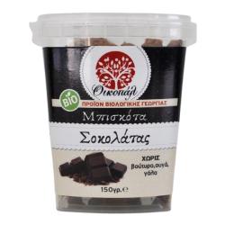 Βιολογικά Μπισκότα Σοκολάτας 150γρ Bio ΟΙΚΟΠΑΛ
